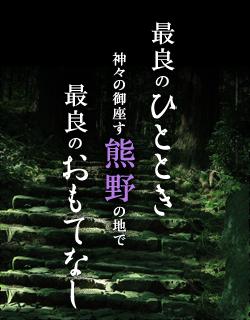 神々の御座す熊野の地で最上のおもてなし